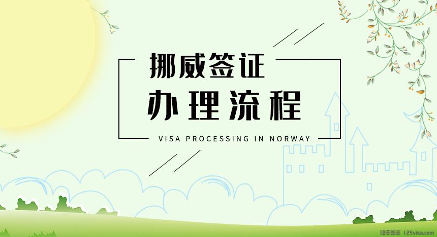 挪威签证办理流程
