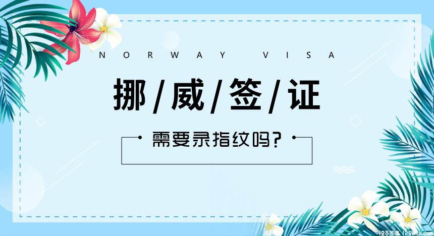 挪威签证指纹录入