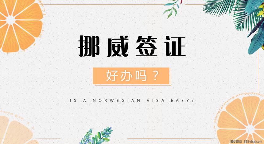 挪威签证好办吗?